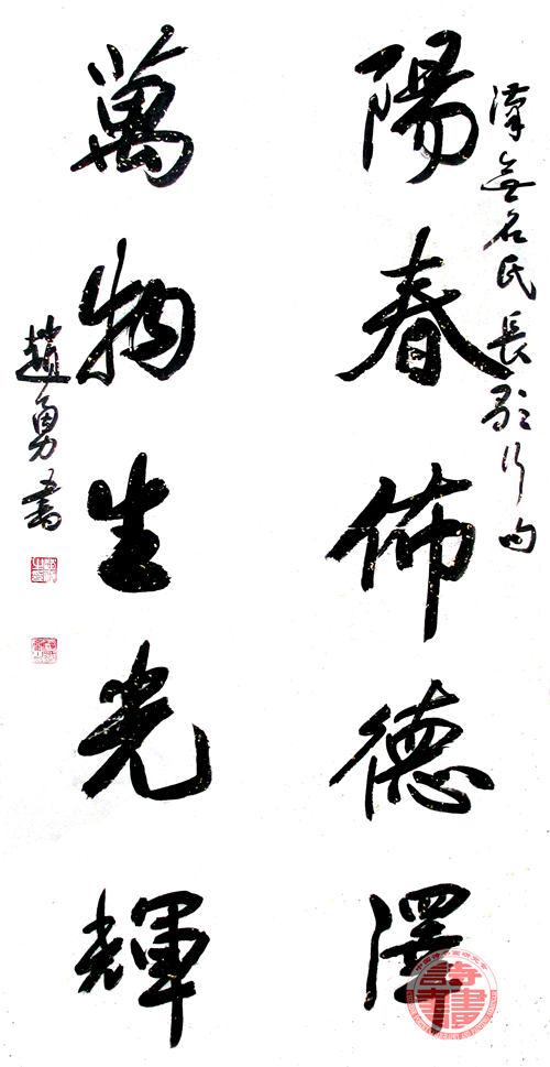 艺术签名设计赵勇